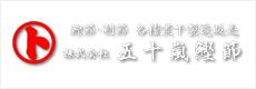 (株)五十嵐鰹節
