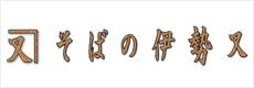 伊勢又米穀製粉(株)