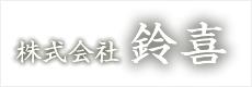 (株)鈴喜