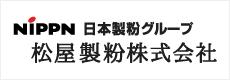 松屋製粉(株)