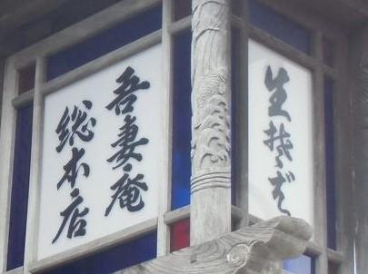 吾妻庵総本店