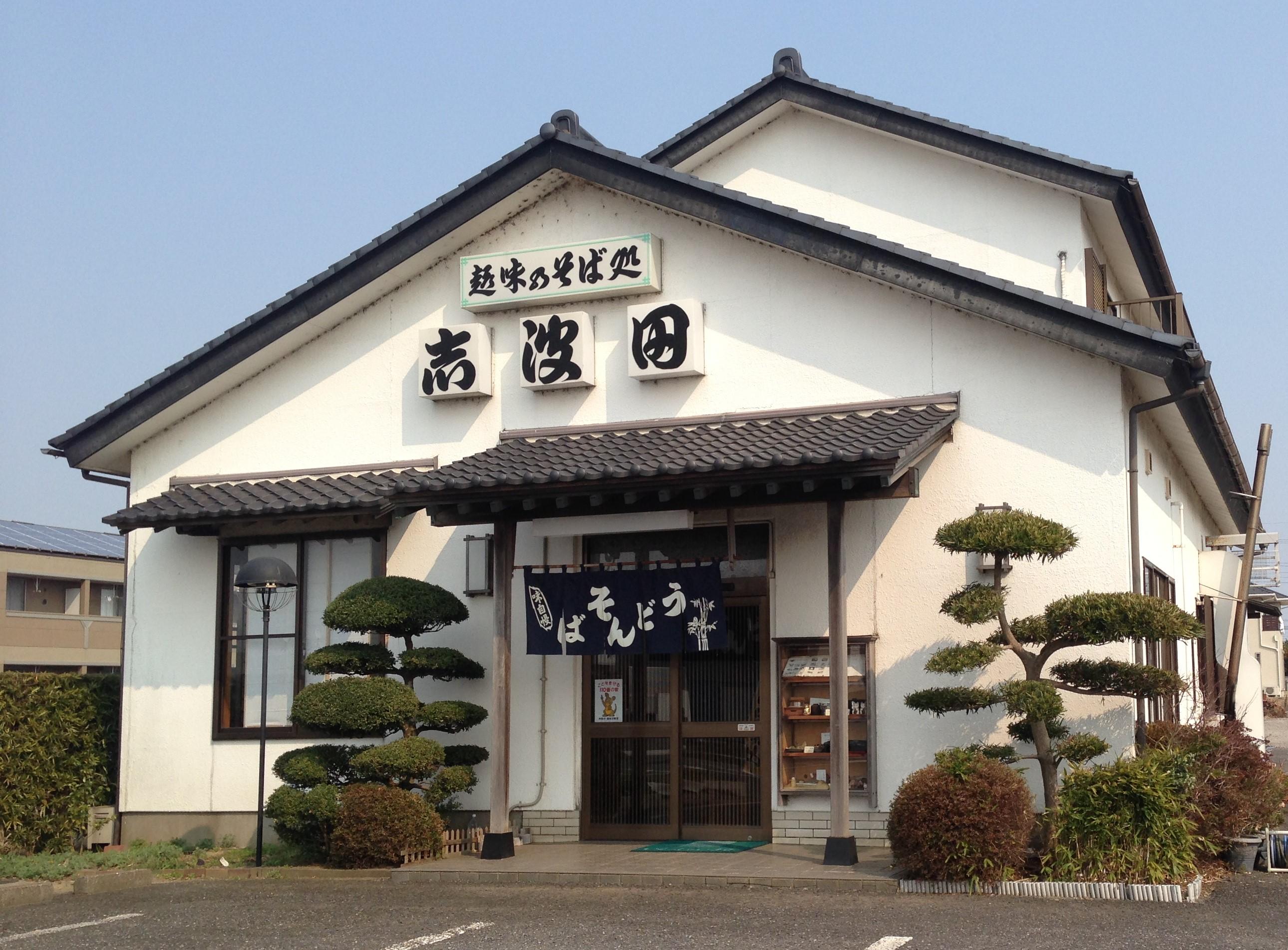 志波田分店