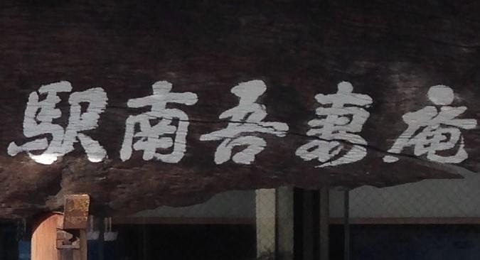 駅南吾妻庵