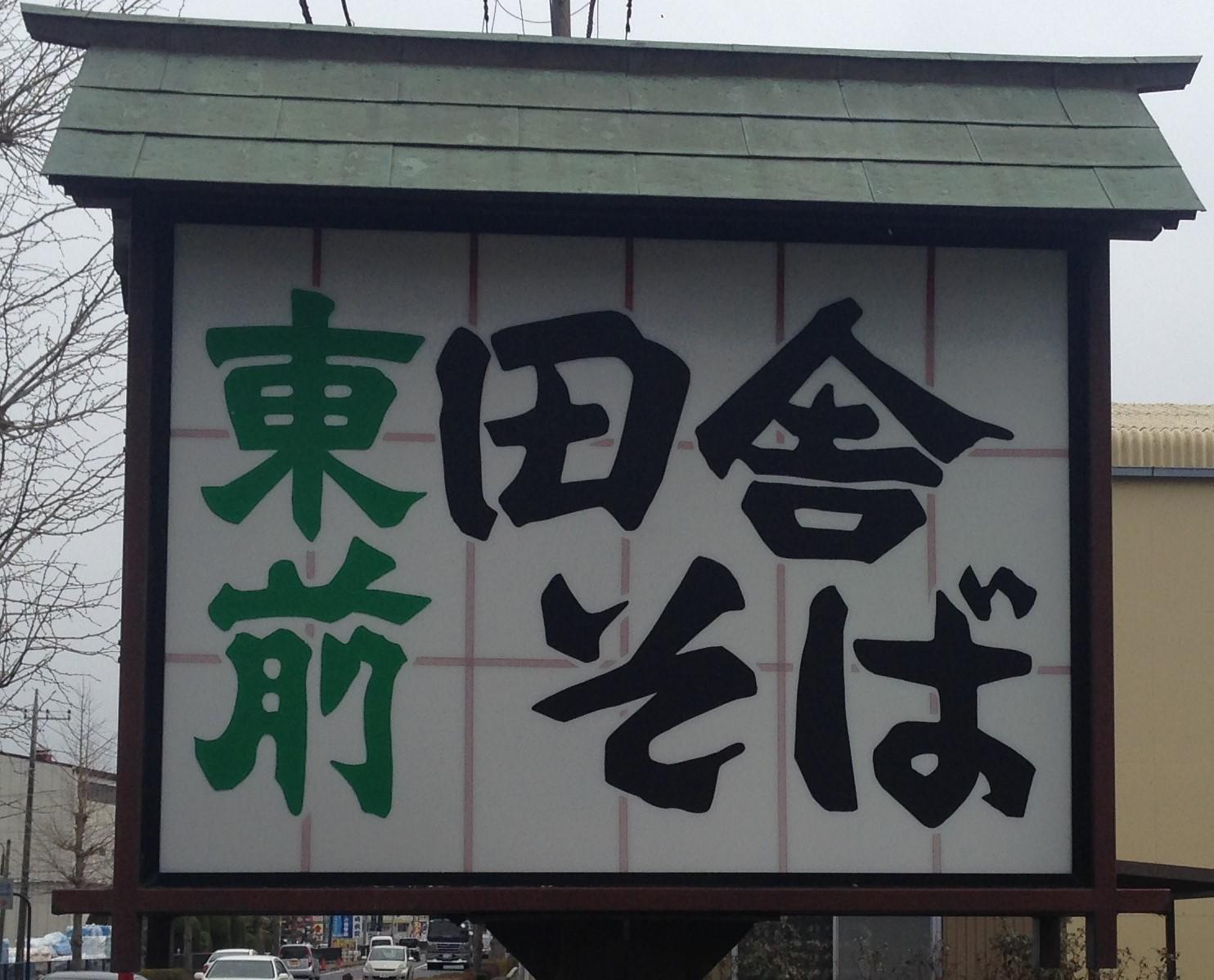 東前田舎そば