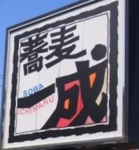 一成 石岡店